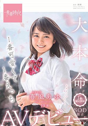 【SDAB-091】19岁1本限定出演 春风步(春風あゆ)