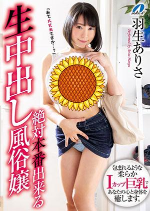 【XVSR-483】绝对正式表演的风俗小姐 羽生亚梨沙(羽生ありさ)