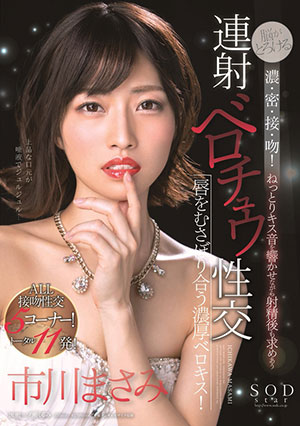 【STARS-069】大脑溶化 市川雅美(市川まさみ)