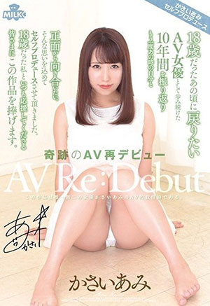 【MILK-040】再度出道想回到18岁的那个时候 坂井亚美(かさいあみ)