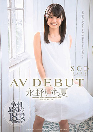 【STARS-087】DEBUT 永野一夏(永野いち夏)