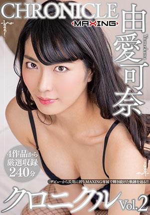 【MXSPS-624】编年史Vol.2 由爱可奈