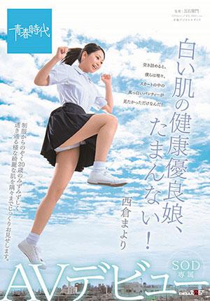 【SDAB-095】皮肤白皙的健康优良女孩 西仓茉依(西倉まより)