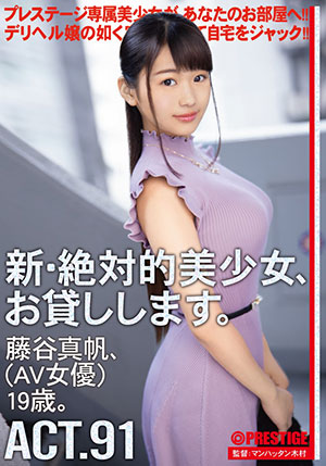 【CHN-175】新绝对的美少女借给你 藤谷真帆