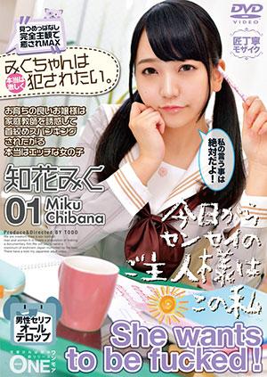 【ONEZ-200】有素养的大小姐 知花未来(知花みく)