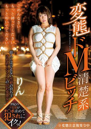 【GVG-817】清秀系女子 初美铃(初美りん)