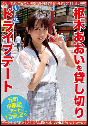 【MCT-057】包租兜风约会 枢木葵(枢木あおい)