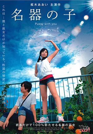 【CSCT-003】名器之子 枢木葵(枢木あおい)