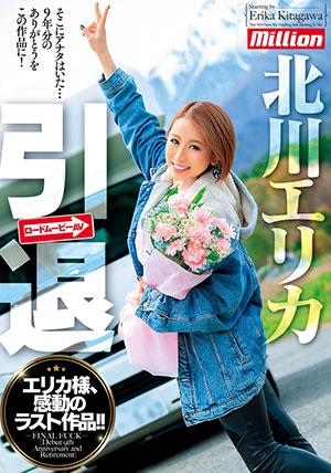 【MKMP-295】引退作品 北川绘里香(北川エリカ)