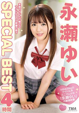 【28ID-001】SPECIAL BEST 4小时 永濑唯(永瀬ゆい)