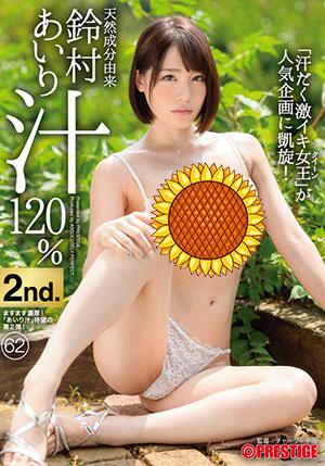 【ABP-908】天然成分由来汁120% 铃村爱里(铃村あいり)